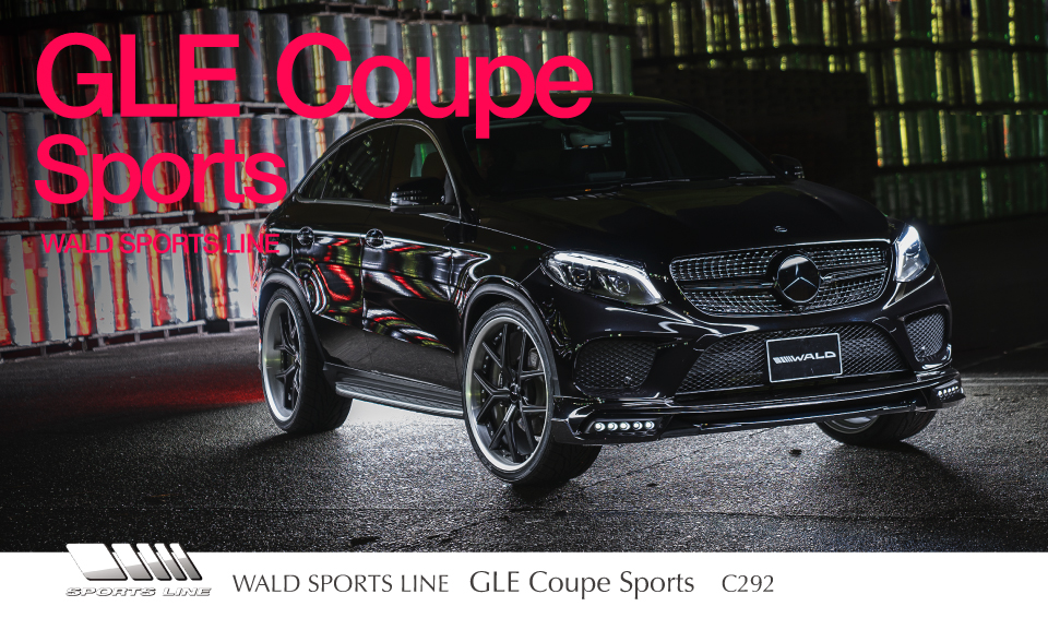 WALDエアロ : GLE COUPE SPORTS C292 WALD SPORTS LINE