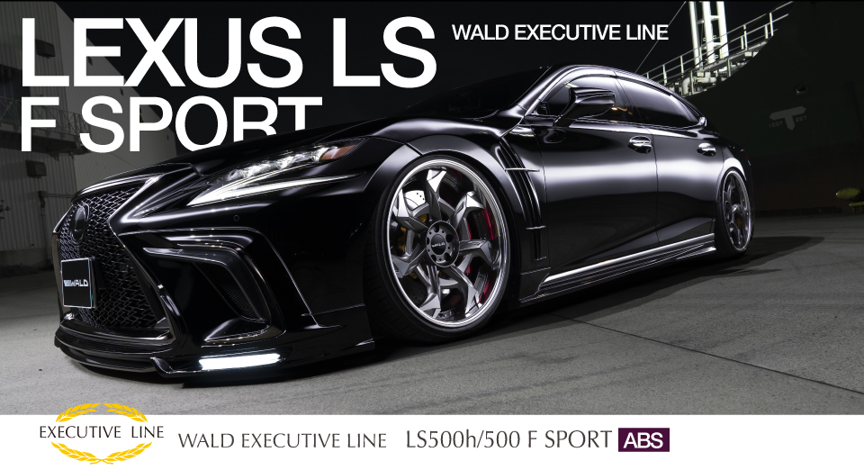WALDエアロ : LS500h / 500 F SPORT/TURBO MODEL WALD EXECUTIVE LINE