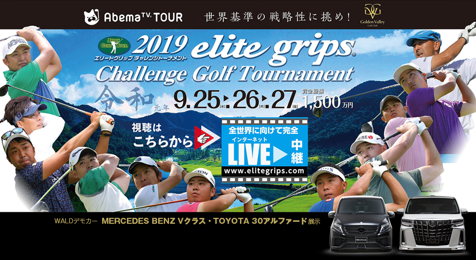 2019 elite grips Challenge Golf Tournament